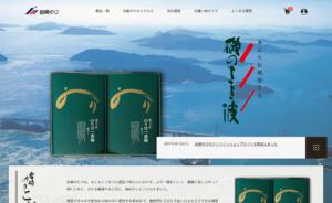 岩崎のりのオンラインショップサイトを開設しました